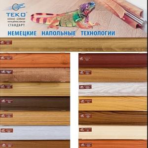 Плинтус напольный ТЕКО-СТАНДАРТ
